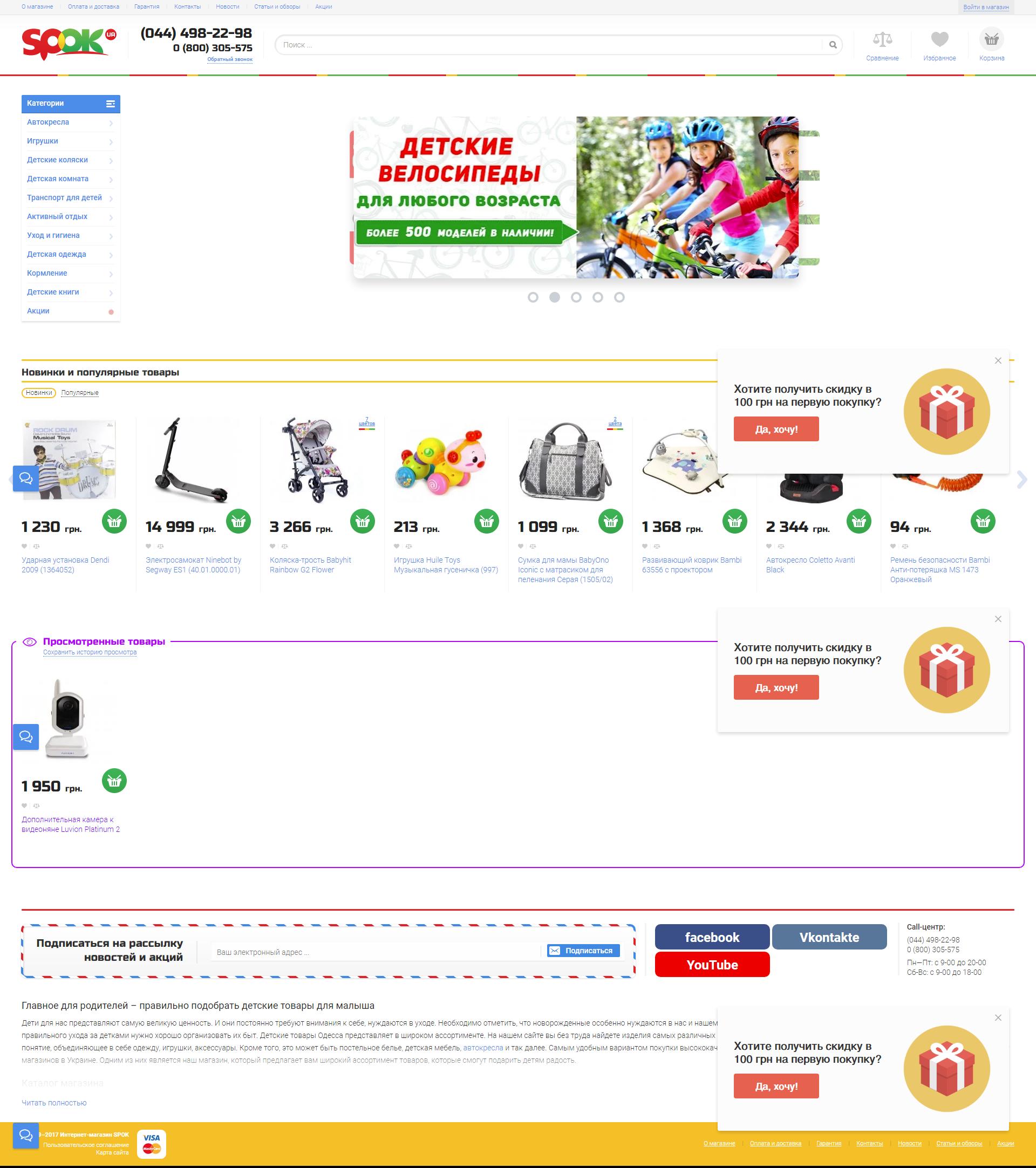 Берег Интернет Магазин Украина